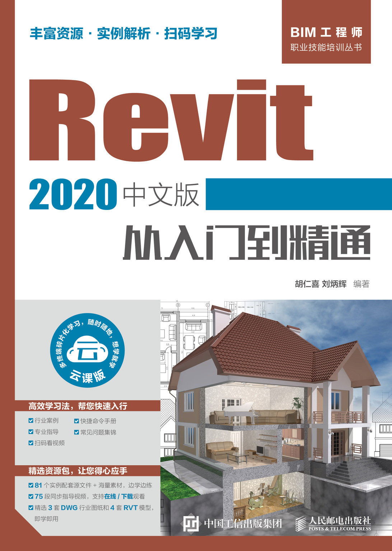 Revit 2020中文版從入門到精通-preview-1