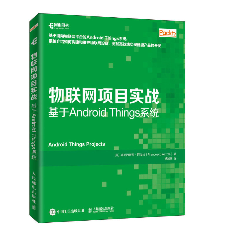 物聯網項目實戰 基於 Android Things 系統 (Android Things Projects)-preview-2