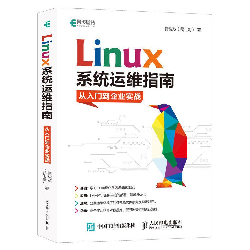Linux 系統運維指南:從入門到企業實戰-preview-2