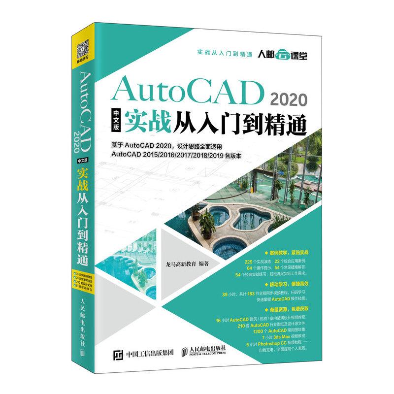 AutoCAD 2020中文版實戰從入門到精通-preview-2