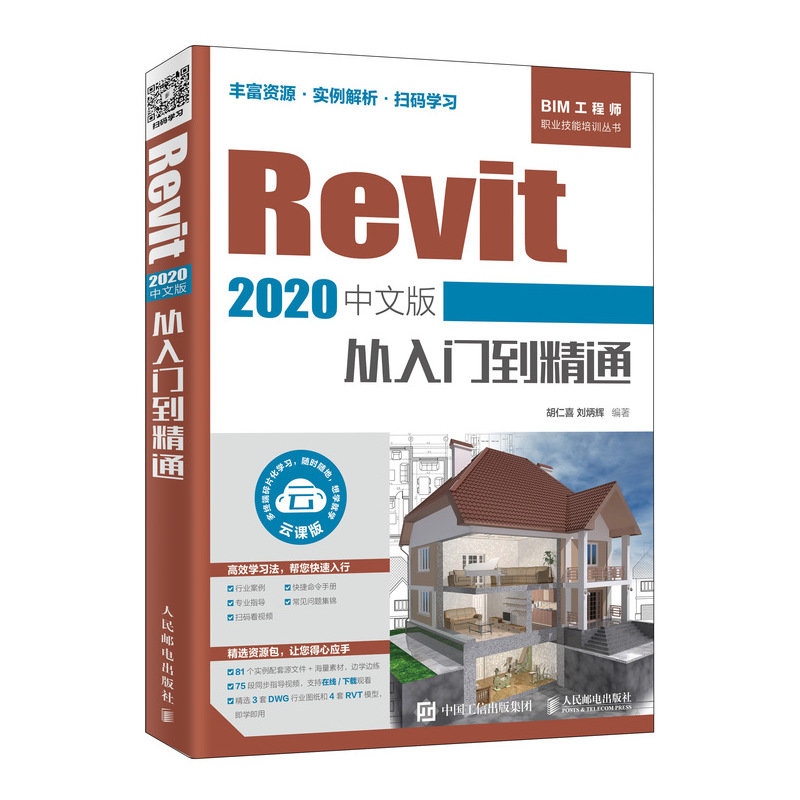 Revit 2020中文版從入門到精通-preview-2