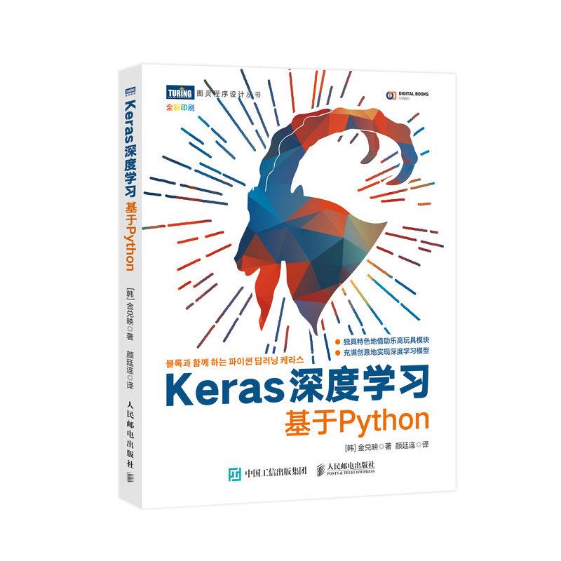 Keras深度學習 基於Python-preview-2