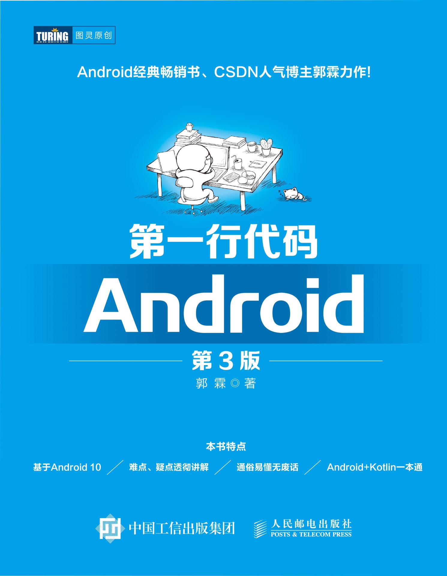 第一行代碼 : Android, 3/e-preview-1
