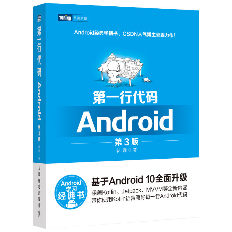 第一行代碼 : Android, 3/e-preview-2