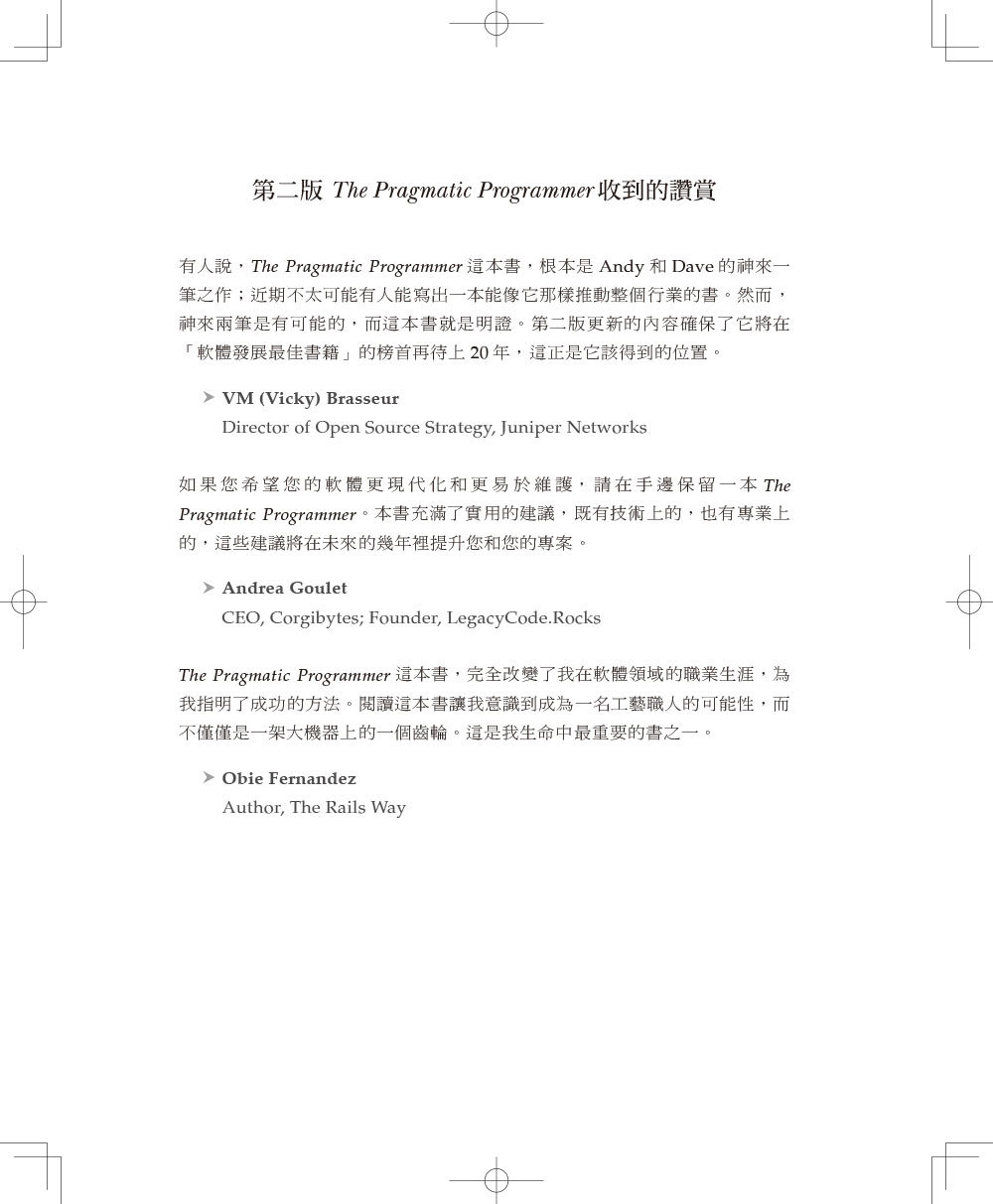 The Pragmatic Programmer 20週年紀念版 (The Pragmatic Programmer, 20th Anniversary Edition)-preview-1