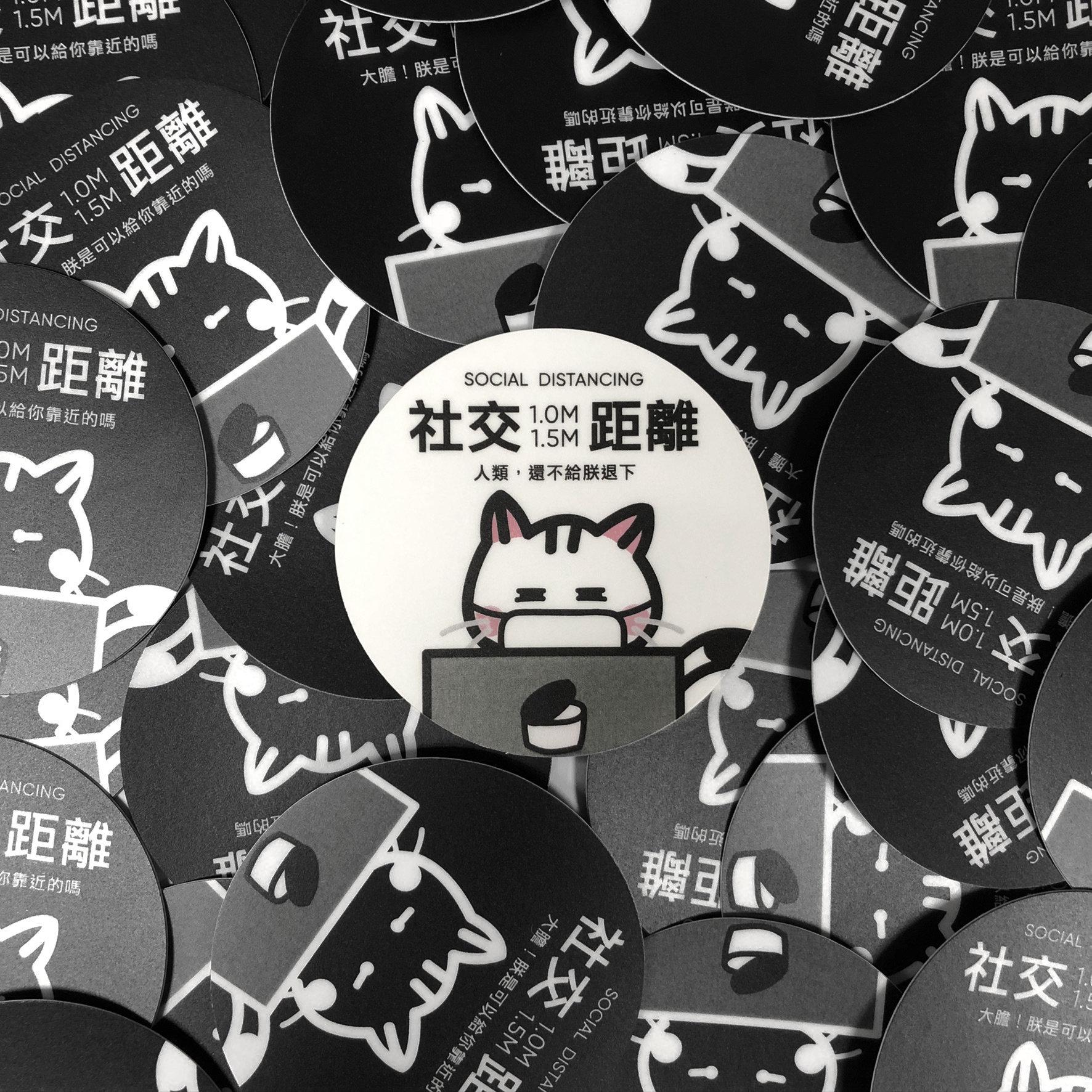 【阿喵與人類的距離】社交距離 / 貼紙 / 白色款-preview-2