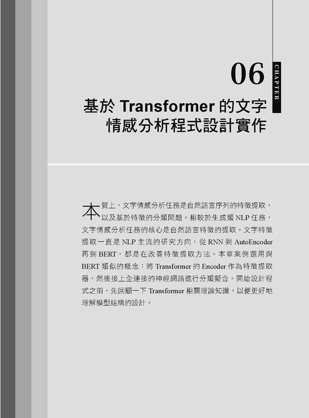 TensorFlow 2.0 深度學習快速入門:從1到2快人一步,從0到2一步到位-preview-1