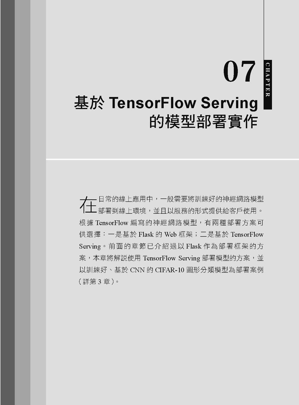 TensorFlow 2.0 深度學習快速入門:從1到2快人一步,從0到2一步到位-preview-10