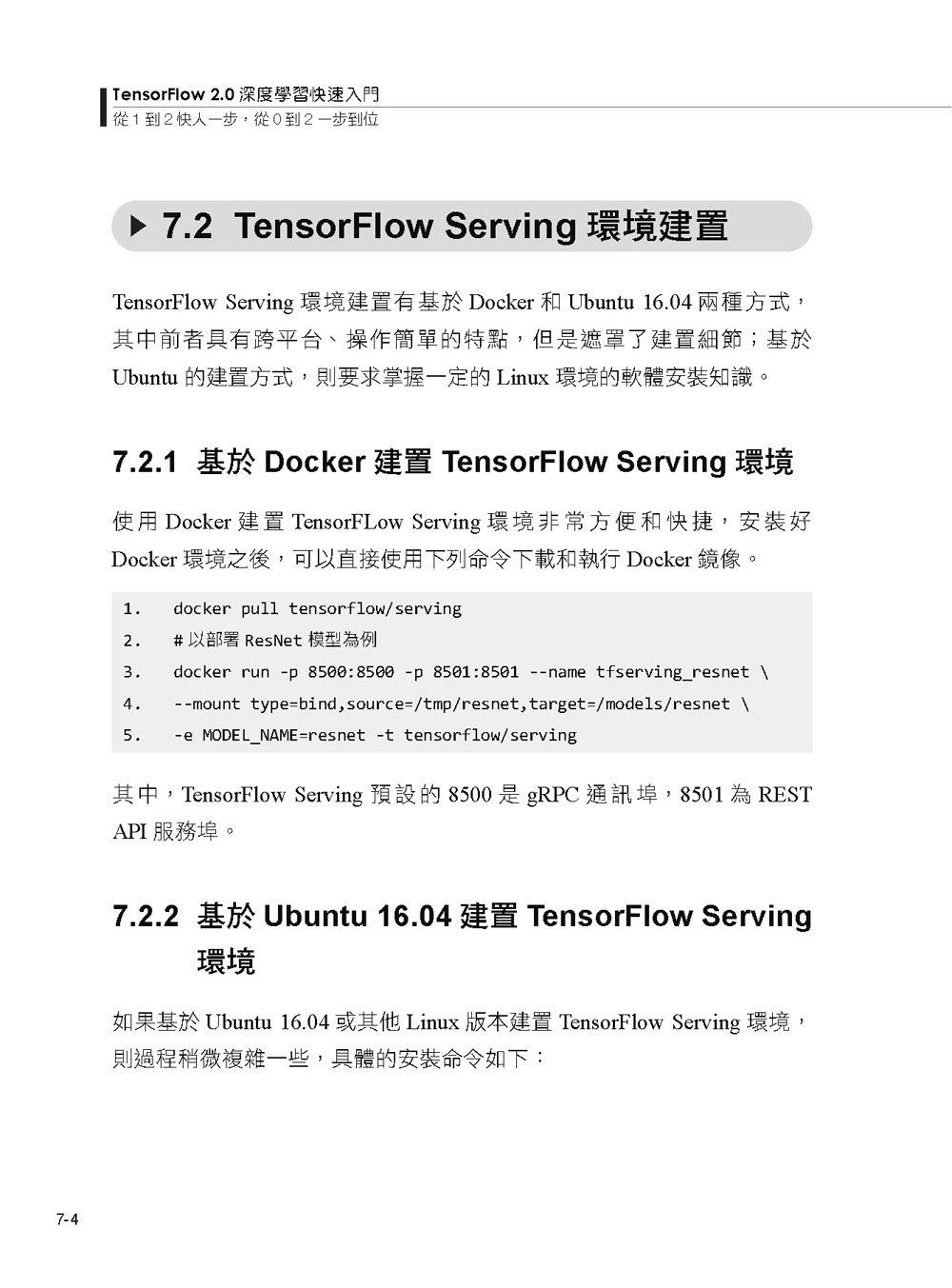 TensorFlow 2.0 深度學習快速入門:從1到2快人一步,從0到2一步到位-preview-13