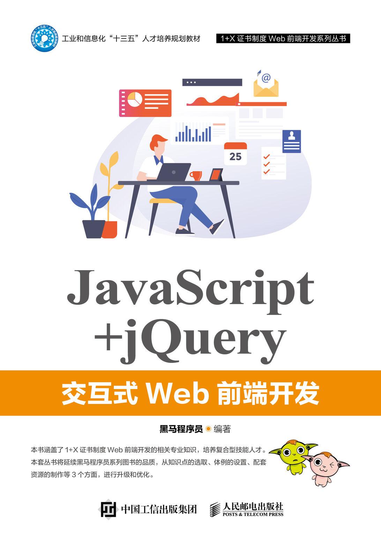 JavaScript + jQuery 交互式 Web 前端開發-preview-1