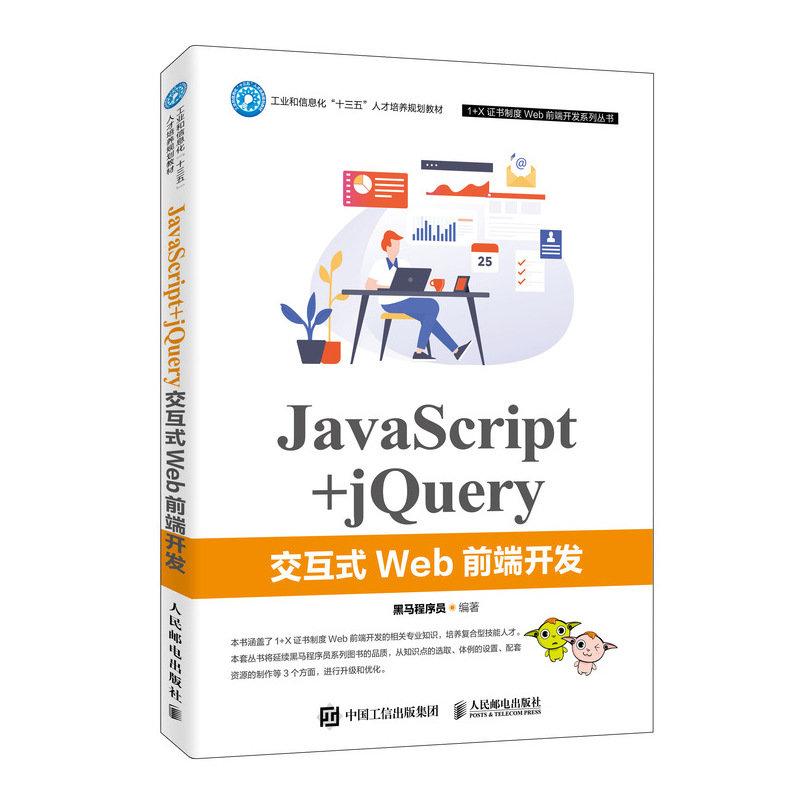 JavaScript + jQuery 交互式 Web 前端開發-preview-2