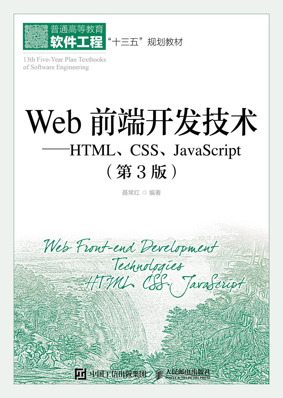 Web前端開發技術——HTML、CSS、JavaScript(第3版)-preview-1