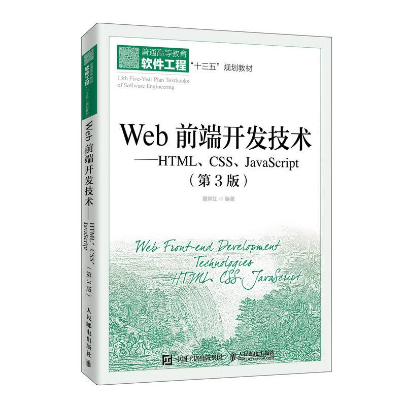 Web前端開發技術——HTML、CSS、JavaScript(第3版)-preview-2