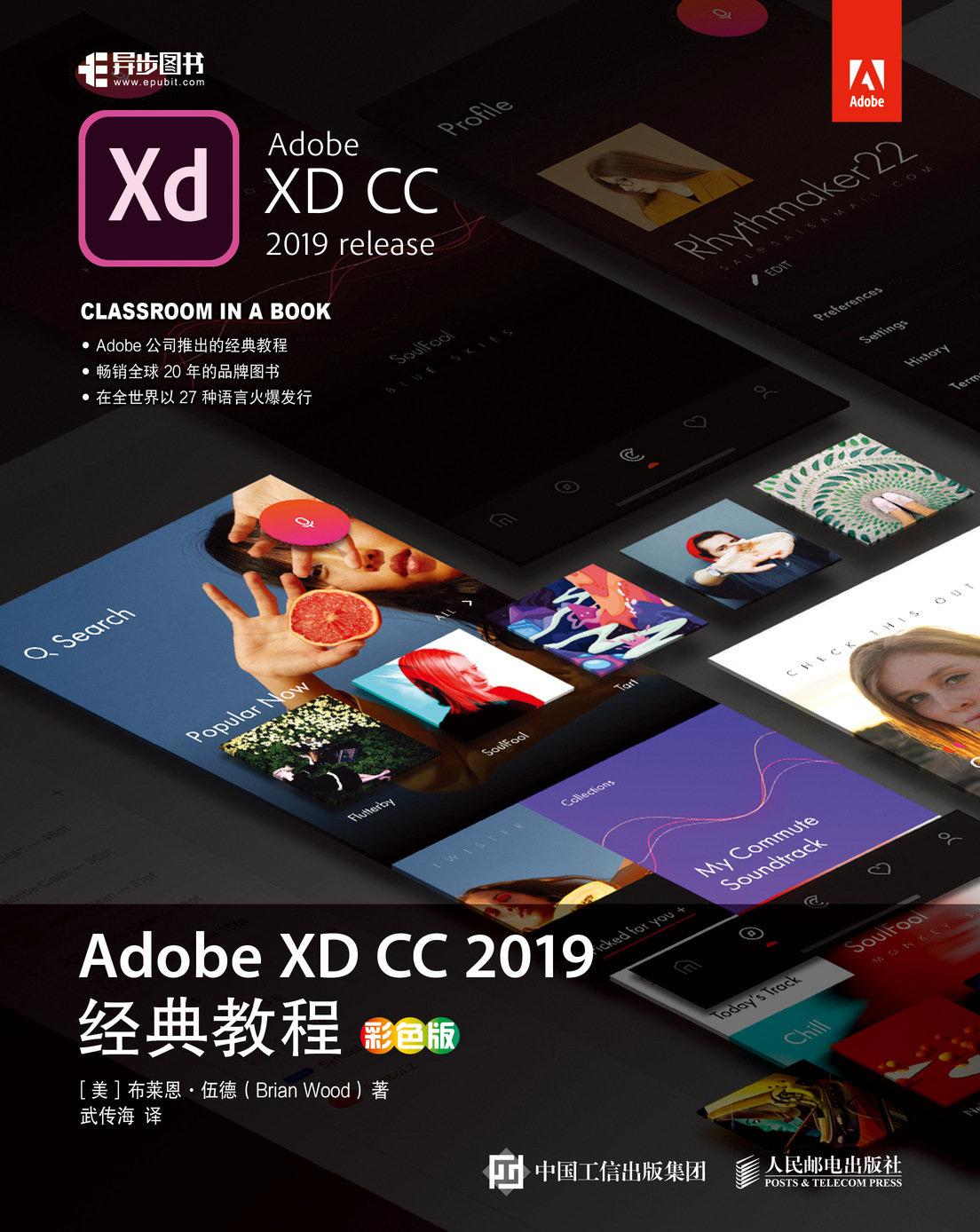 Adobe XD CC 2019 經典教程 (彩色版)-preview-1