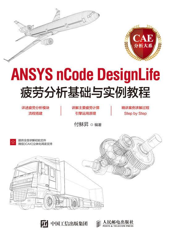 CAE分析大系 ANSYS nCode DesignLife疲勞分析基礎與實例教程-preview-1