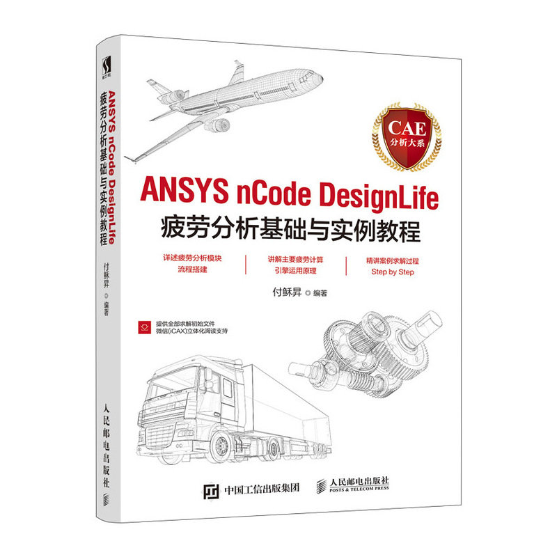 CAE分析大系 ANSYS nCode DesignLife疲勞分析基礎與實例教程-preview-2
