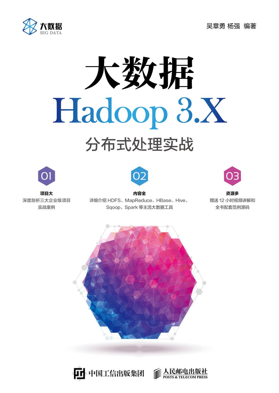 大數據 Hadoop 3.X 分佈式處理實戰-preview-1