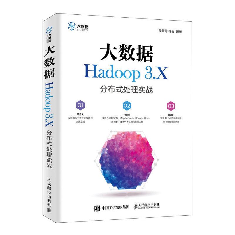 大數據 Hadoop 3.X 分佈式處理實戰-preview-2