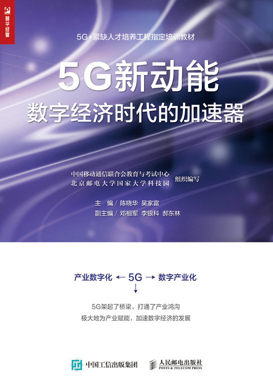 5G新動能 數字經濟時代的加速器-preview-1