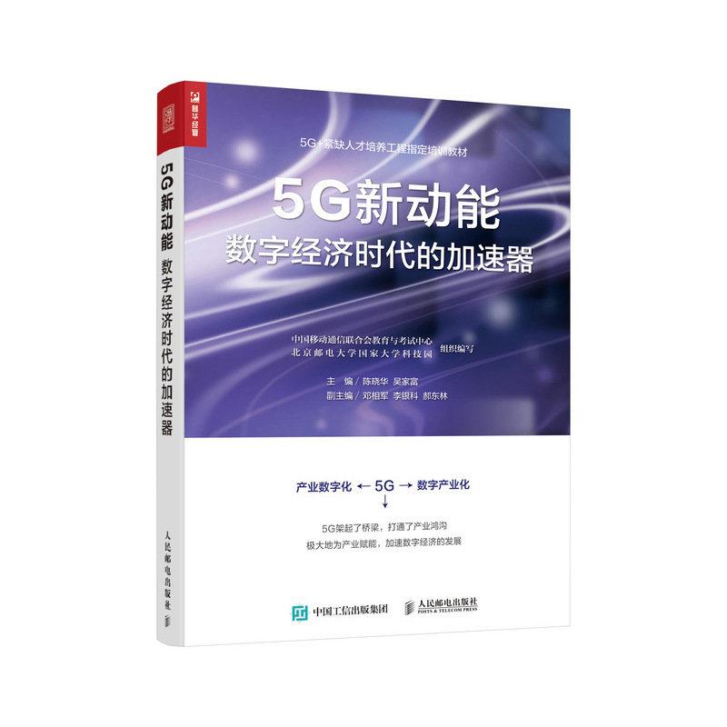 5G新動能 數字經濟時代的加速器-preview-2