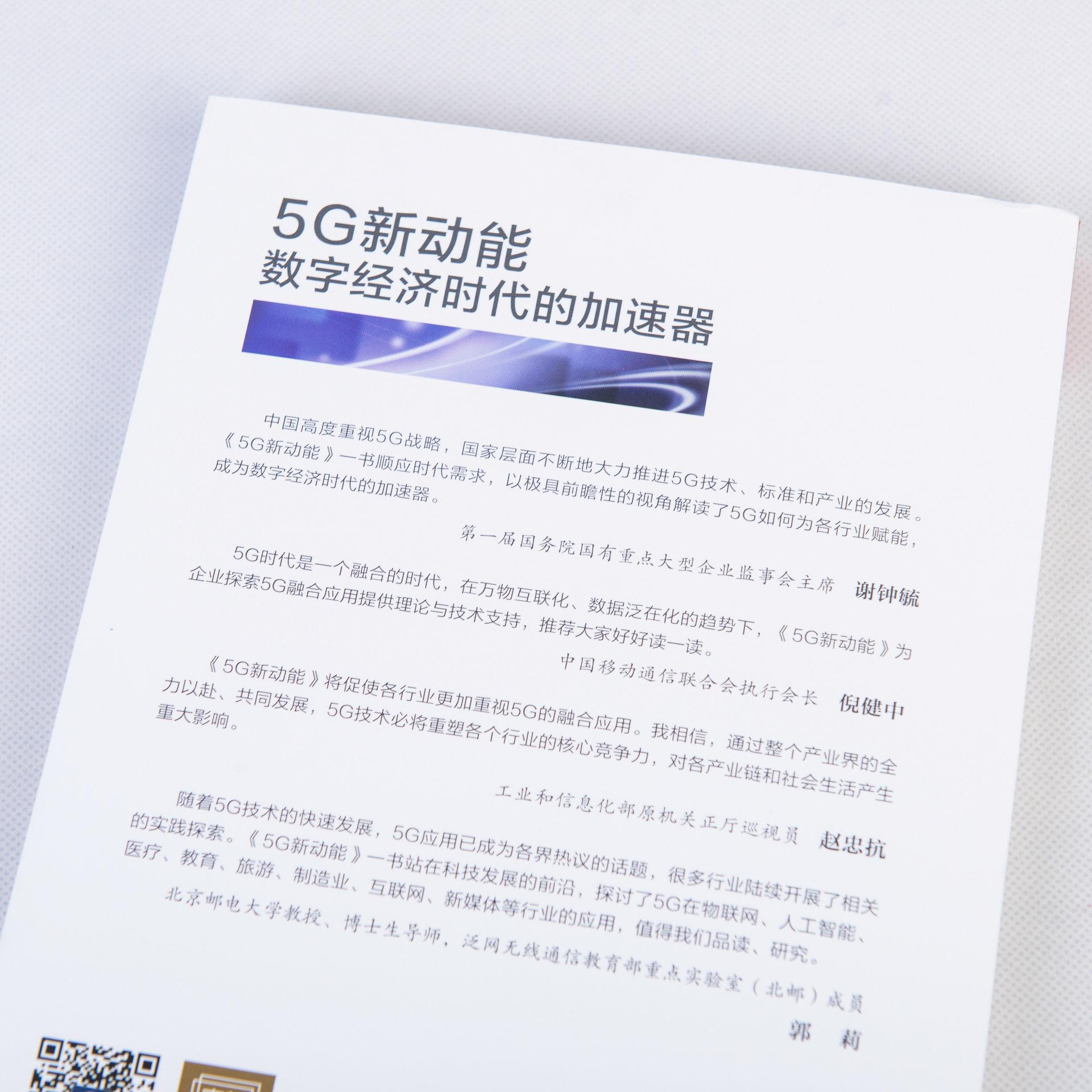 5G新動能 數字經濟時代的加速器-preview-8