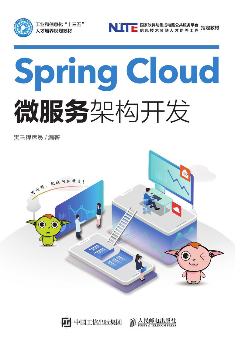 Spring Cloud 微服務架構開發-preview-1