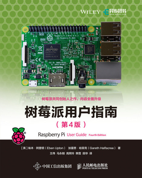 樹莓派用戶指南, 4/e-preview-1