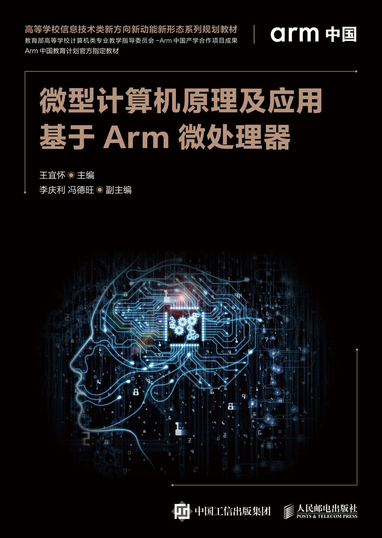 微型電腦原理及應用 — 基於 Arm 微處理器-preview-1