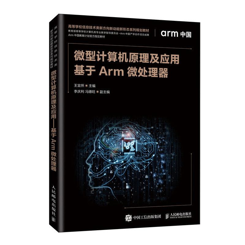 微型電腦原理及應用 — 基於 Arm 微處理器-preview-2