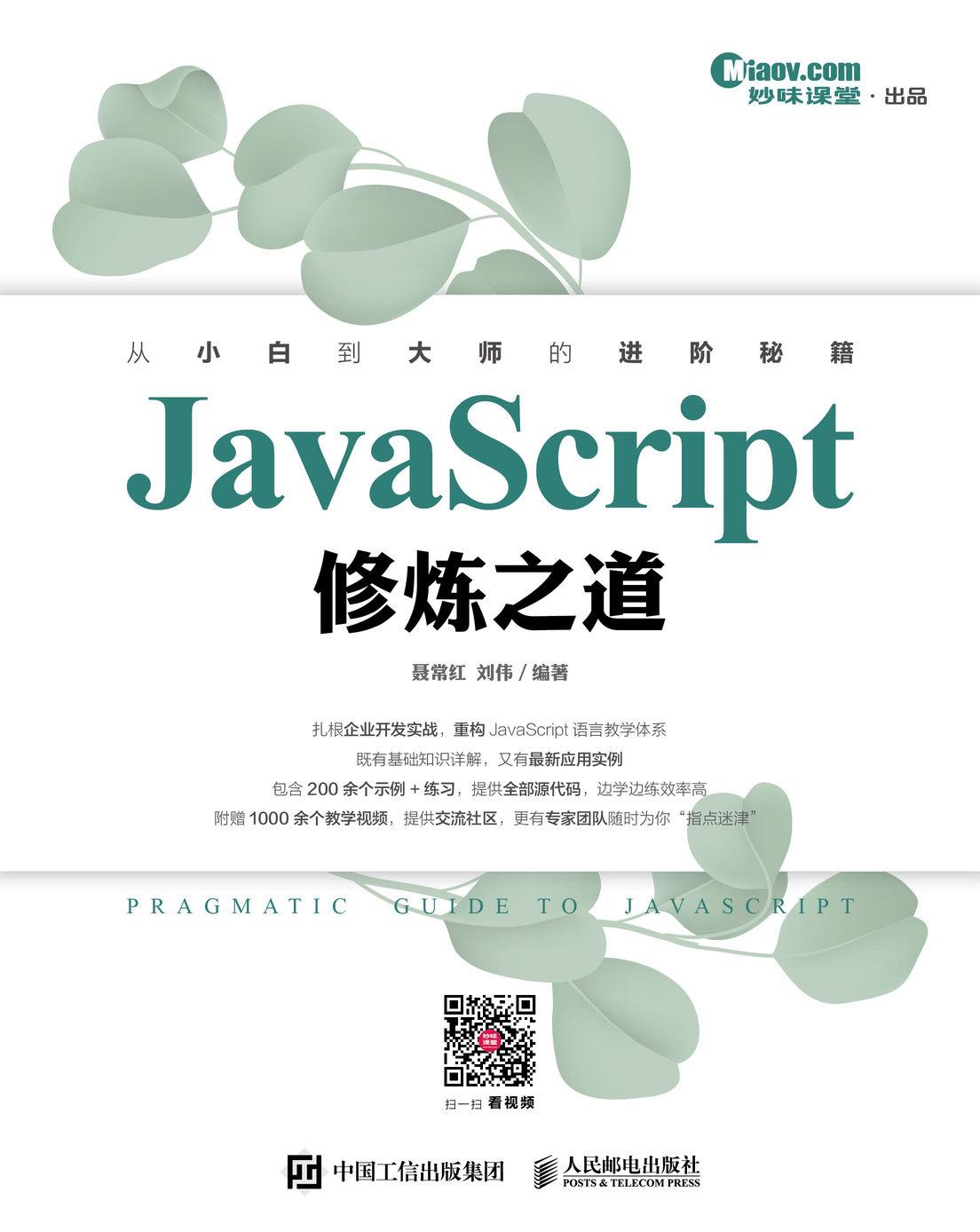 JavaScript修煉之道-preview-1