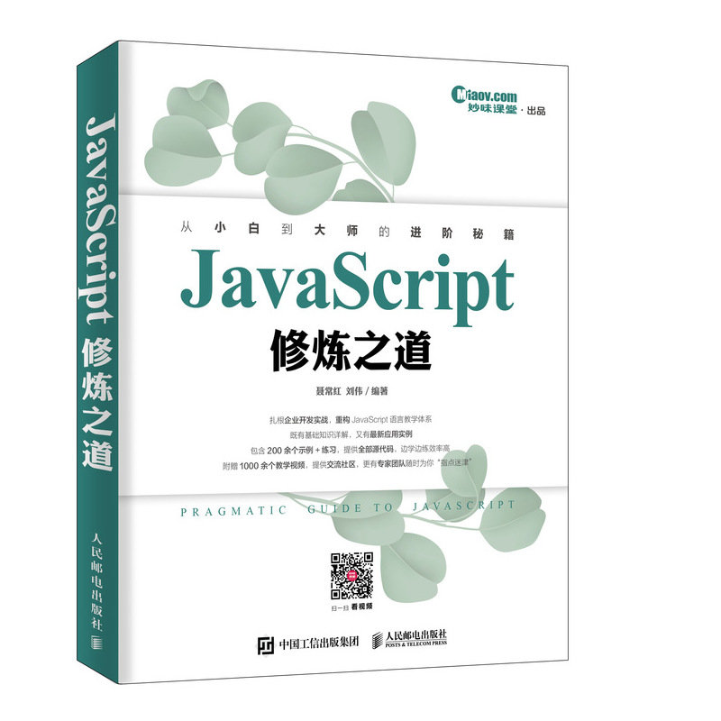 JavaScript修煉之道-preview-2