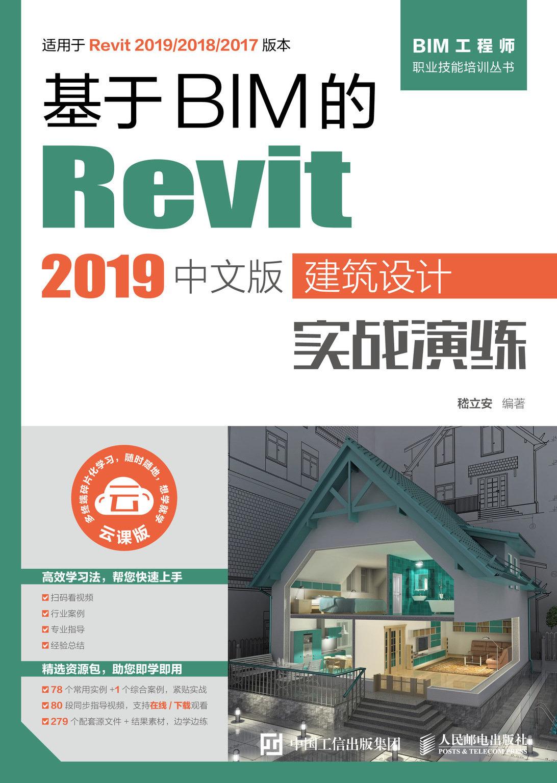 基於 BIM 的 Revit 2019 中文版建築設計實戰演練-preview-1