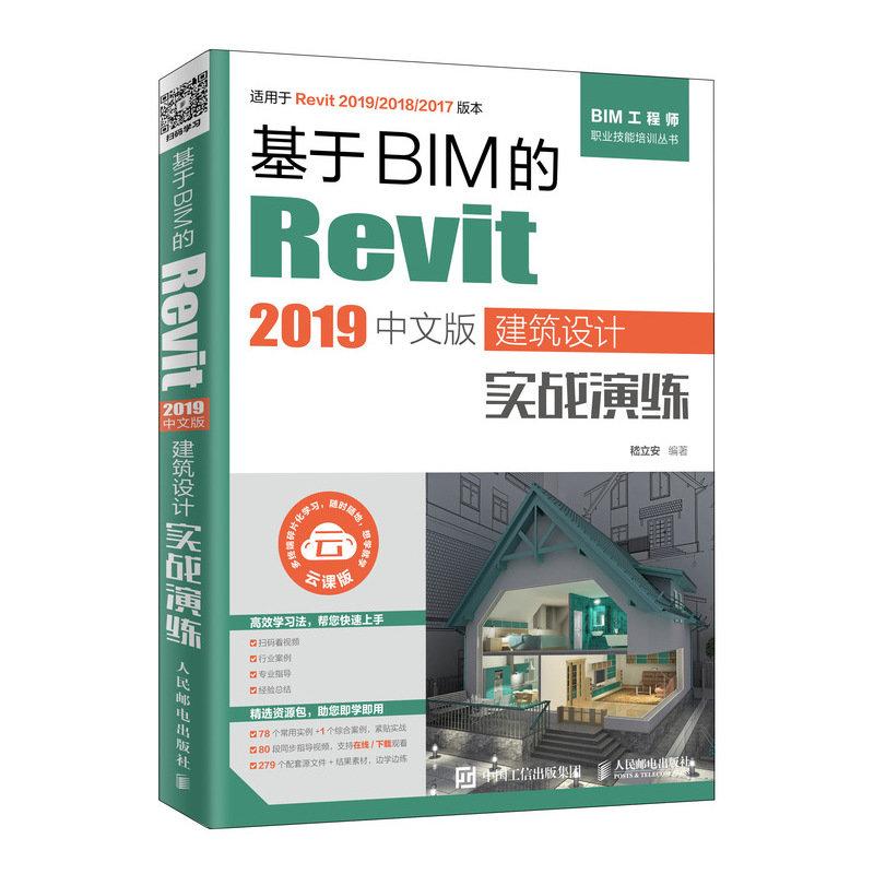 基於 BIM 的 Revit 2019 中文版建築設計實戰演練-preview-2