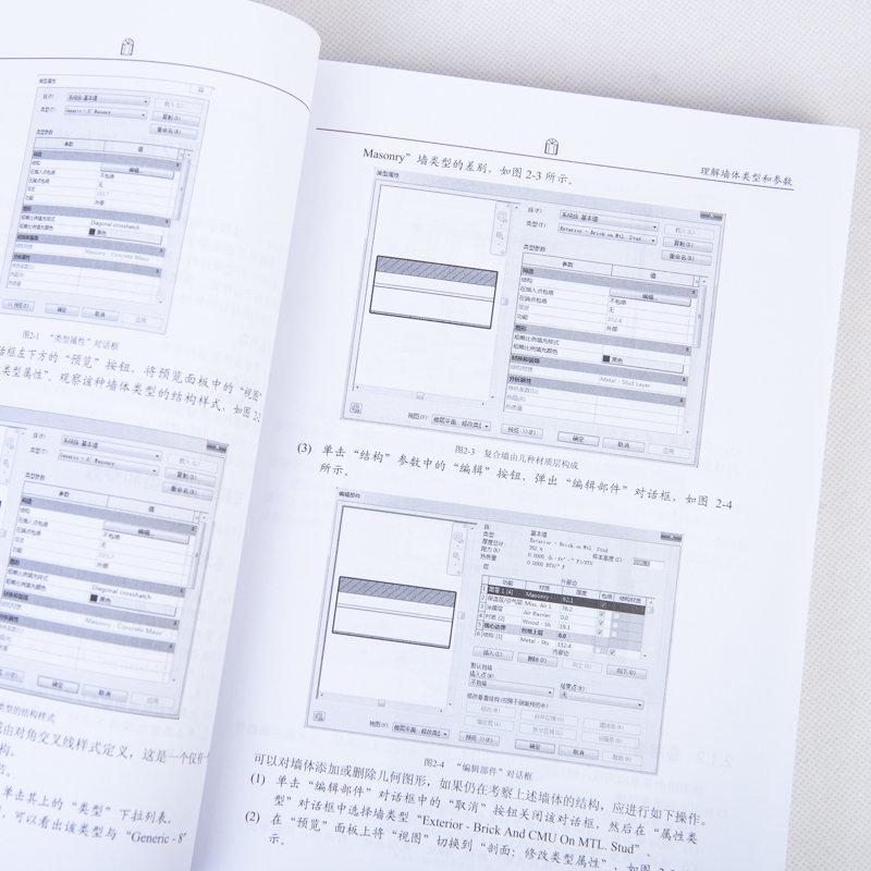 基於 BIM 的 Revit 2019 中文版建築設計實戰演練-preview-4