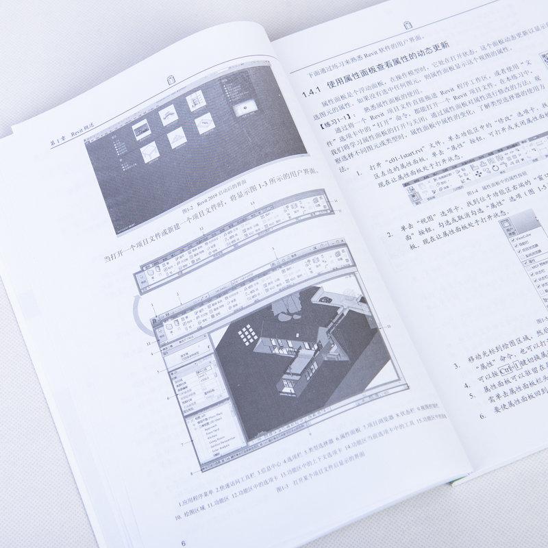 基於 BIM 的 Revit 2019 中文版建築設計實戰演練-preview-5