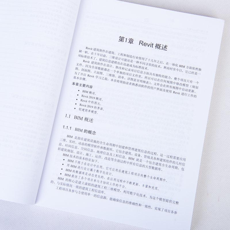 基於 BIM 的 Revit 2019 中文版建築設計實戰演練-preview-6