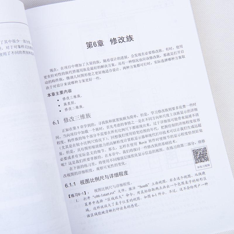 基於 BIM 的 Revit 2019 中文版建築設計實戰演練-preview-7