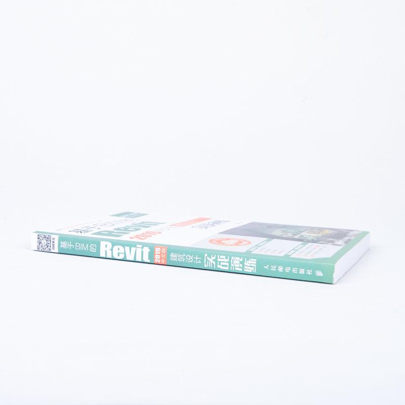基於 BIM 的 Revit 2019 中文版建築設計實戰演練-preview-8