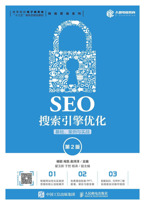 SEO搜索引擎優化:基礎、案例與實戰(第2版)-preview-1