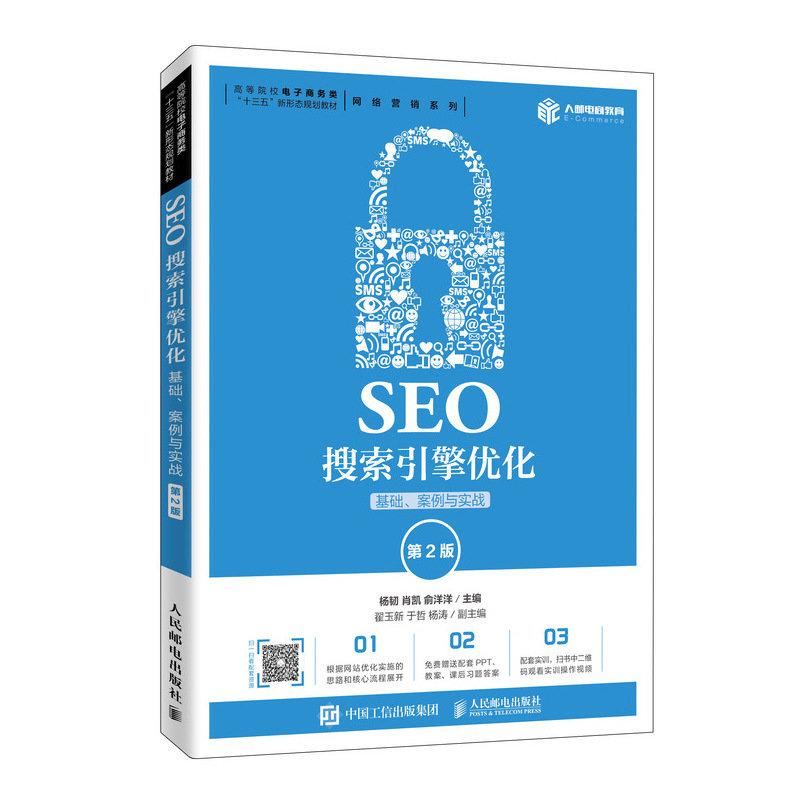 SEO搜索引擎優化:基礎、案例與實戰(第2版)-preview-2