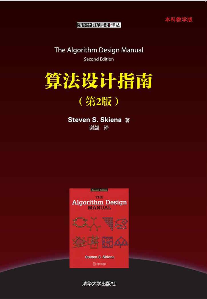 算法設計指南, 2/e (The Algorithm Design Manual, 2/e)-preview-1