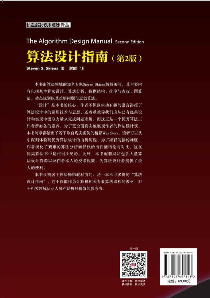 算法設計指南, 2/e (The Algorithm Design Manual, 2/e)-preview-2
