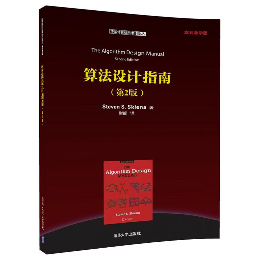 算法設計指南, 2/e (The Algorithm Design Manual, 2/e)-preview-3