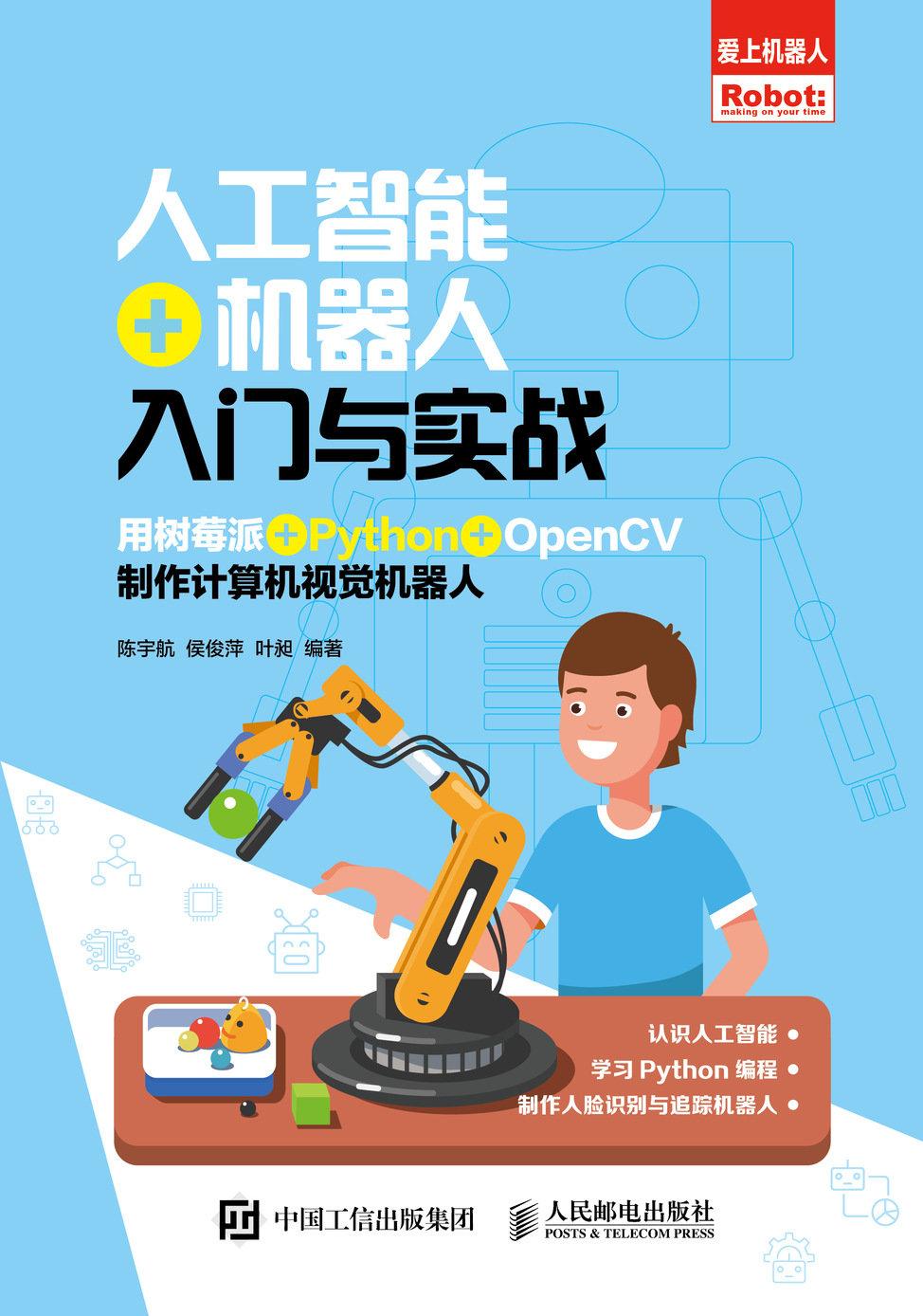 人工智能 + 機器人入門與實戰 -- 用 樹莓派 + Python + OpenCV 製作電腦視覺機器人-preview-1