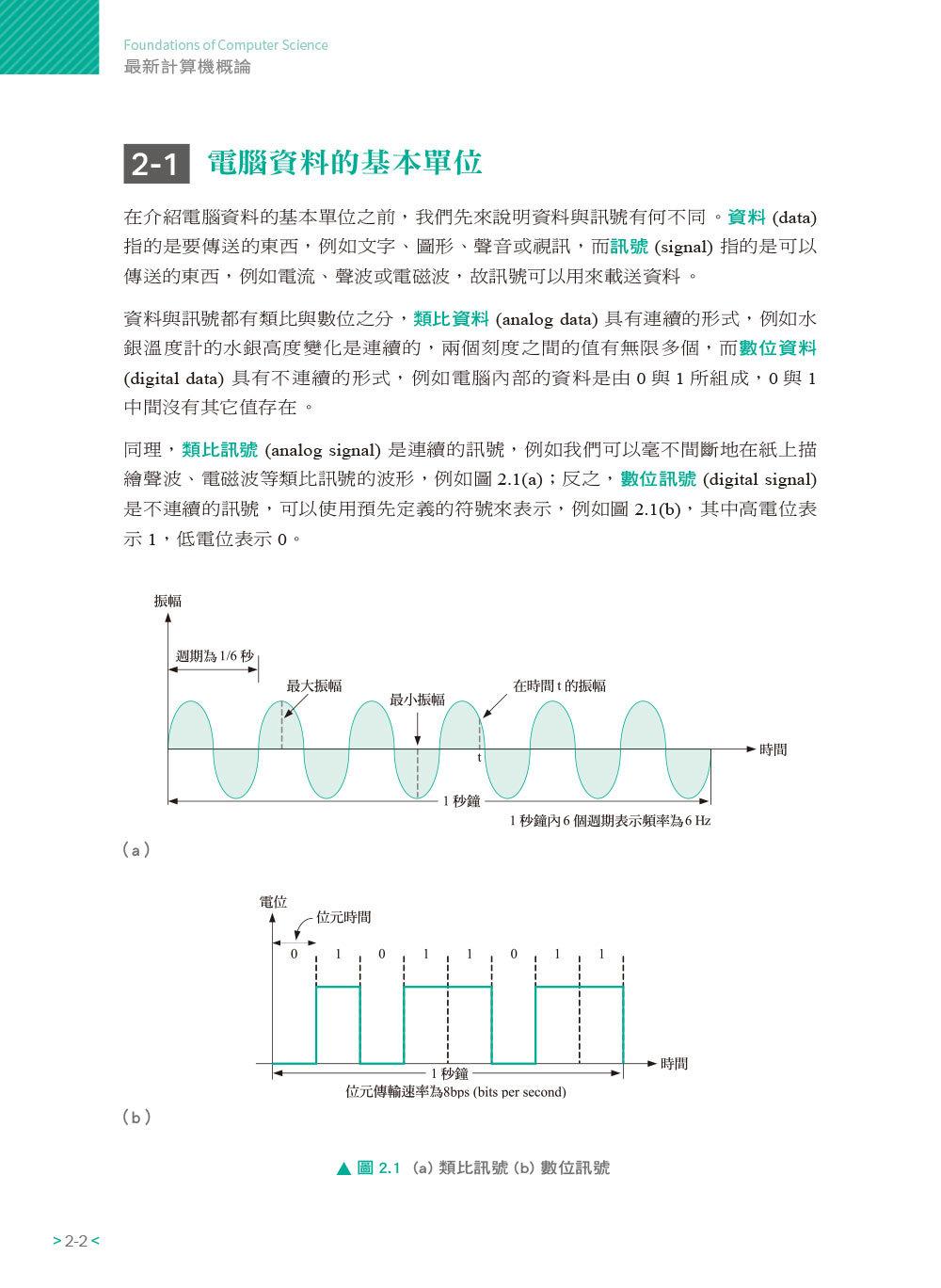 最新計算機概論, 9/e (適合資電、理工科)-preview-8