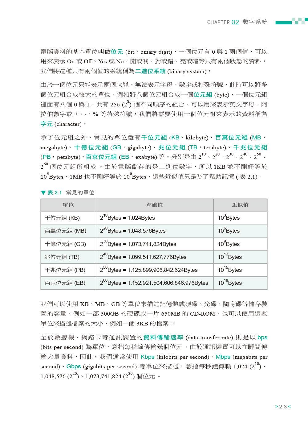 最新計算機概論, 9/e (適合資電、理工科)-preview-9