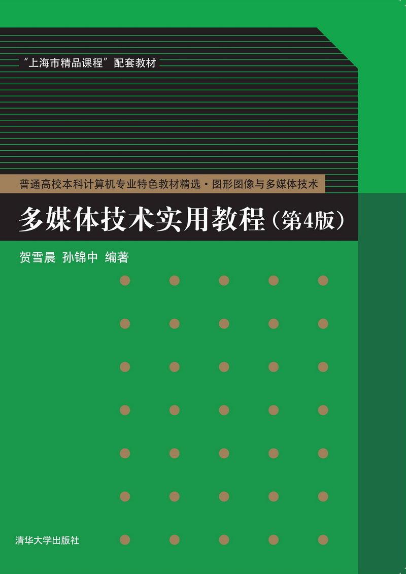 多媒體技術實用教程(第4版)-preview-1