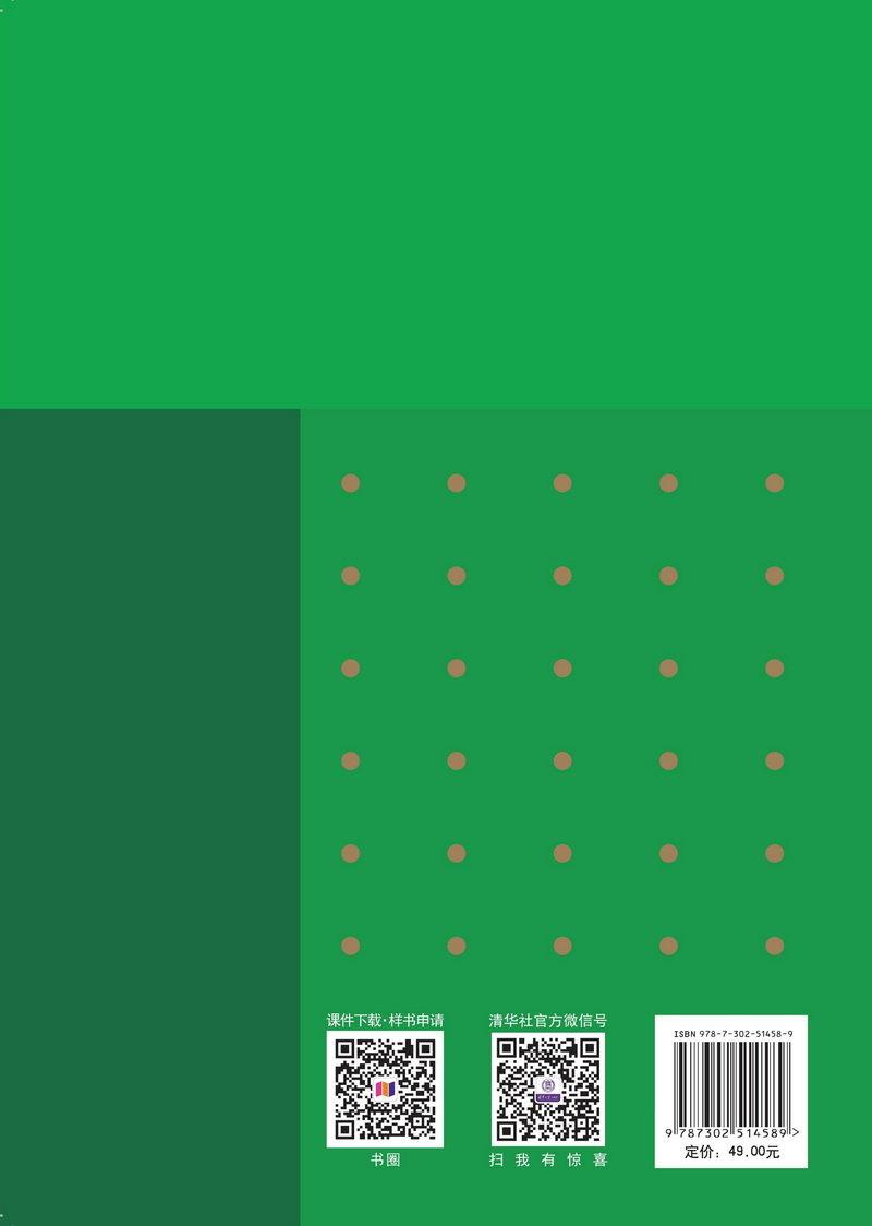 多媒體技術實用教程(第4版)-preview-2