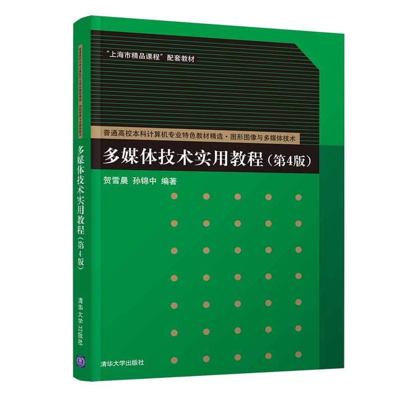 多媒體技術實用教程(第4版)-preview-3