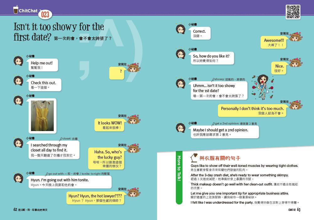 用 LINE、FB、IG 聊出好英文:只要100個日常小話題,英語能力大跳級!(MP3線上下載與QR Code)-preview-3
